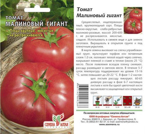 Малиновый натиск томат отзывы